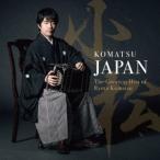 小松ジャパン〜ザ・グレイテスト・ヒッツ / 小松亮太 (CD)