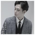 恋衣(DVD付) / 林部智史 (CD)