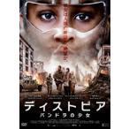 ディストピア パンドラの少女 / セニア・ナニュア (DVD)