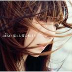 湿った夏の始まり / aiko (CD)