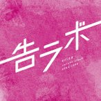 告ラボ / erica (CD)