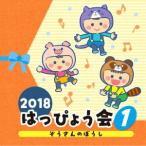 2018 �ϤäԤ礦��(1) ��������Τܤ��� ��  (CD)