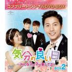 気分の良い日〜みんなラブラブ愛してる!BOX2 <コンプリート・シンプルDVD-.. / イ・サンウ (DVD)