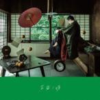 若葉ノ頃 / LACCO TOWER (CD)