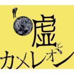 ヲトシアナ(初回限定盤)(Blu-ray Disc付) / 嘘とカメレオン (CD)