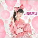 桃色タイフーン(通常盤) / 春奈るな (CD)