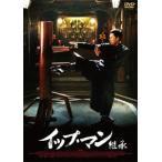 イップ・マン 継承 / ドニー・イェン (DVD)