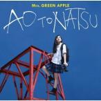 青と夏(通常盤) / Mrs.GREEN APPLE (CD)