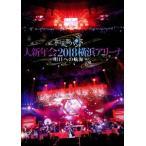 和楽器バンド 大新年会2018横浜アリーナ 〜明日への航海〜 / 和楽器バンド (DVD)