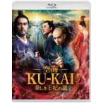 空海-KU-KAI-美しき王妃の謎 通常版(Blu-ray Disc) / 染谷将太 (Blu-ray)