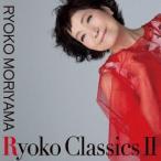 Ryoko Classics II / 森山良子 (CD)