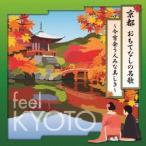 京都 おもてなしの名歌 今宵会う人みな美しき