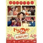 「わろてんか スピンオフ ラブ&マンザイ LOVE and MANZAI / 葵わかな (DVD)」の画像