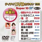 ショッピングカラオケ DVDカラオケスーパー10W(最新演歌) / DVDカラオケ (DVD)