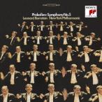 プロコフィエフ:交響曲第1番「古典」&第5番(1966年録音) / バーンスタイン (CD)