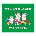 とってもうれしいたけ(初回限定盤)(DVD付) / ヤバイTシャツ屋さん (CD)