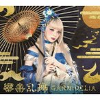 響喜乱舞(初回生産限定盤) / GARNiDELiA (CD)