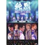 純烈コンサート2018  DVD