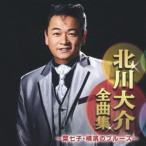 Yahoo!Felista玉光堂北川大介全曲集〜菜七子・横濱のブルース〜 / 北川大介 (CD)