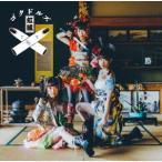 ゴクドルミュージック(通常盤) / ゴクドルズ虹組 (CD)