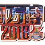 氣志團万博2018 / オムニバス (CD)