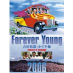 Forever Young 吉田拓郎 かぐや姫 Concert in つま恋2006  DVD