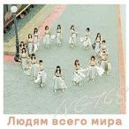 世界の人へ(通常盤) / NGT48 (CD)