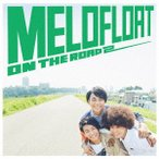ON THE ROAD 2(通常盤) / メロフロート (CD)