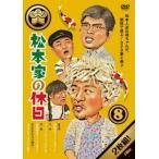 松本家の休日8 / 松本人志 (DVD)