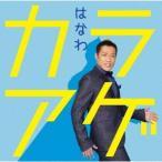 カラアゲ / はなわ (CD)