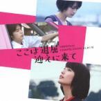 映画「ここは退屈迎えに来て」-オリジナル・コンピレーション・アルバム- / フジファブリック/DATS/LUCKY TA... (CD)