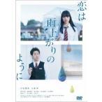 恋は雨上がりのように スタンダード・エディション / 小松菜奈/大泉洋 (DVD)