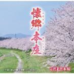懐郷本庄 / 吉永しげる (CD)