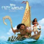 モアナと伝説の海 ザ・ソングス / ディズニー (CD)