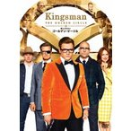 キングスマン:ゴールデン・サークル / タロン・エガートン (DVD)