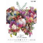 """Kiroro """"アイハベルが舞う"""" Tour 2018 / Kiroro (DVD)"""