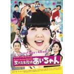 よしもと新喜劇映画 女子高生探偵あいちゃん / 酒井藍 (DVD)