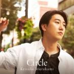 Circle(通常盤) / 村上佳佑 (CD)