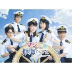マジで航海してます。〜Second Season〜 Blu-ray BOX(Bl.. / 飯豊まりえ/武田玲奈 (Blu-ray)