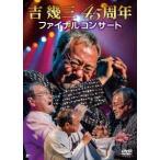 吉幾三45周年ファイナルコンサート / 吉幾三 (DVD)