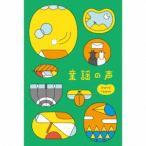 童謡の声 / オムニバス (CD)