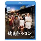 焼肉ドラゴン(Blu-ray Disc) / 真木よう子 (Blu...