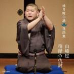 桃月庵白酒落語集 山崎屋/宿屋の仇討 / 桃月庵白酒 (CD)