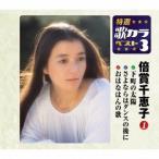 特選 歌カラベスト3 倍賞千恵子1/CDシングル 12cm /KICM-8395