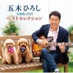 五木ひろし全曲集2019ベストセレクション / 五木ひろし (CD)