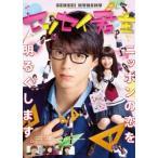 センセイ君主 豪華版(Blu-ray Disc) / 竹内涼真/浜辺美波 (Blu-ray)