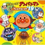 それいけ!アンパンマン ベストヒット'19 / アンパンマン (CD)