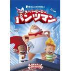 スーパーヒーロー パンツマン  DVD