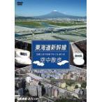 東海道新幹線 空中散歩 空撮と走行映像でめぐる東海道新幹線 駅と街  DVD