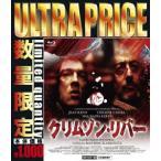 ウルトラプライス版 クリムゾン・リバー《数量限定版》(Blu-ray Disc) / ジャン・レノ/ヴァンサン・カッセル (Blu-ray)